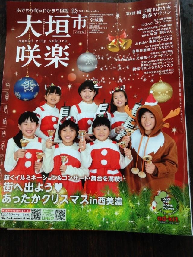 大垣市咲楽さんのp72ページに掲載されてます(^-^)/