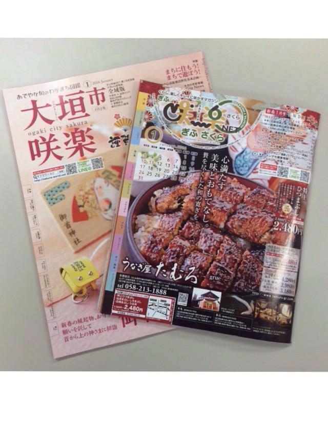 1月号の、岐阜 大垣 咲楽さん2冊にHAIR SPACE FORESTが掲載されております(^-^)/ お得なコース クーポンもあります!!