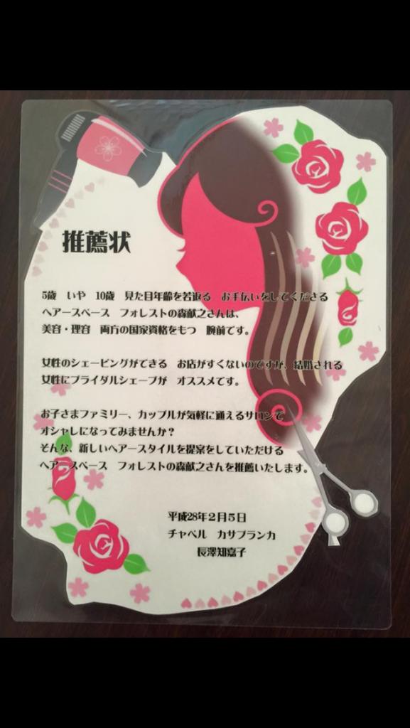 こんな素敵な、推薦状をいただきました(^-^)/ 理美容師をやっていて良かっです(^_^)