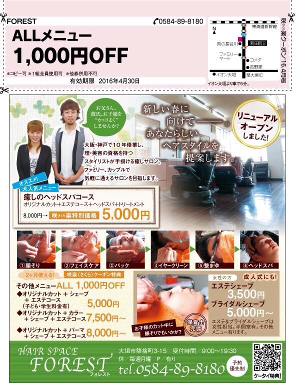 4 5月号の岐阜 咲楽 大垣市 咲楽に、HAIR SPACE FORESTが掲載されております(^-^)/ お得なコース クーポンも多数あるのでよろしくお願いしますm(_ _)m