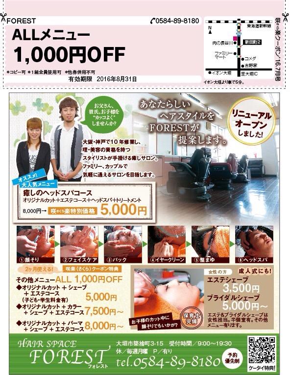 7 8月の大垣市 咲楽さん 岐阜 咲楽さんに、にHIAR SPACE FORESTを掲載させて頂いてます! お得なクーポン コースもあるので見て下さいね(^-^)/