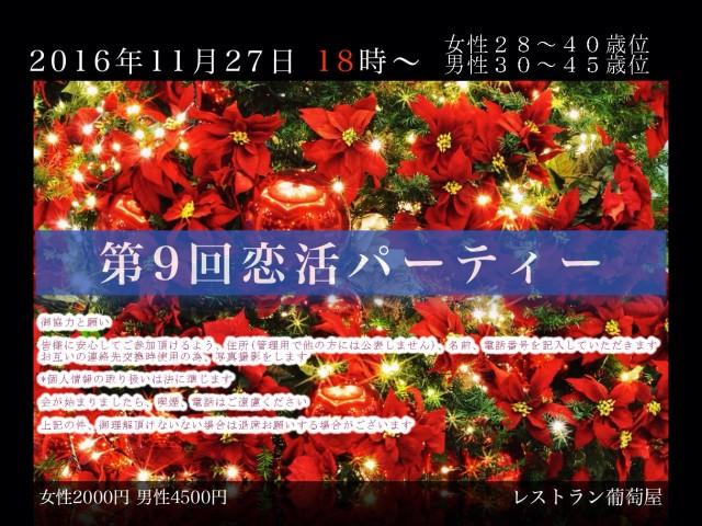 婚活パーティーの主催もさせていただいております(^-^)/ 皆さんの幸せのお手伝いを少しだけでも出来たら嬉しいです。 パーティー前にHAIR SPACE FORESTで可愛いく かっこ良く変身して参加してみませんか(^-^)/