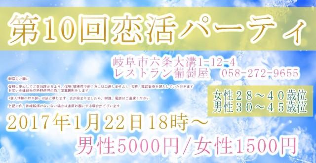 1月22日に行われた、恋活パーティーです!! 男女 24人・24人で大盛況でした(^-^)/ 次回も2月月26日にありますよ〜(^-^)/