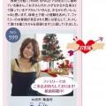 1月号の大垣市咲楽にHIAR SPAE FORESTのスタッフが紹介して頂いております(^-^)/ 見て下さいね!!