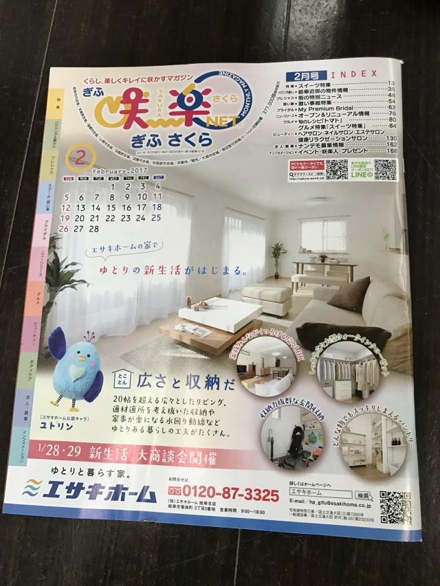 2月号のぎふ咲楽さんに掲載させていただいております。 134ページに当店が掲載されてるので見て下さいね〜(^-^)/