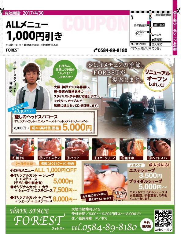 4月号の大垣咲楽 岐阜咲楽さんに掲載させて頂いてます!! お得なクーポンコースもたくさんあるで見て下さいね(^-^)/
