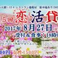 8月も、恋活 婚活パーティーを開催します(^-^)/   7月は、カップリングが3.4組み出来ました!!  出会いの欲しい方は、是非是非(^-^)/周りの方々にも!!