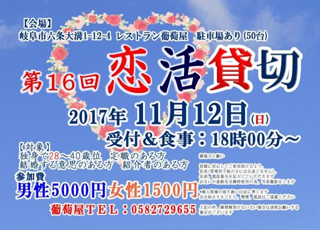 11月12日日曜日 18時より恋活パーティーを開催します(^-^)/ 毎回4  5組みのカップリングが誕生します!! クリスマス 年越し お正月とイベント盛りだくさんですね!! 幸せになりたい方出て恋やー(^-^)/w