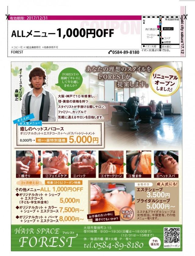 2月 3月号の 大垣咲楽 さんにも掲載させていただいております! お得なクーポン コースも沢山あるので見て下さいね(^-^)/ 2月のお休みは、5 6 12  19 26となります。 ホットペッパー ホットペッパービューティーにも掲載されております(^-^)/