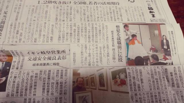 22日の活動が、 23日の中日新聞 岐阜近郊版に掲載して頂きました(^-^)/