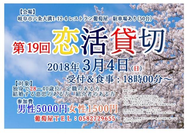 来月も、恋活 婚活パーティーを開催しちゃいます(^-^)/ 前回は、4組もカップルが誕生しました!! 興味のある方は是非!!