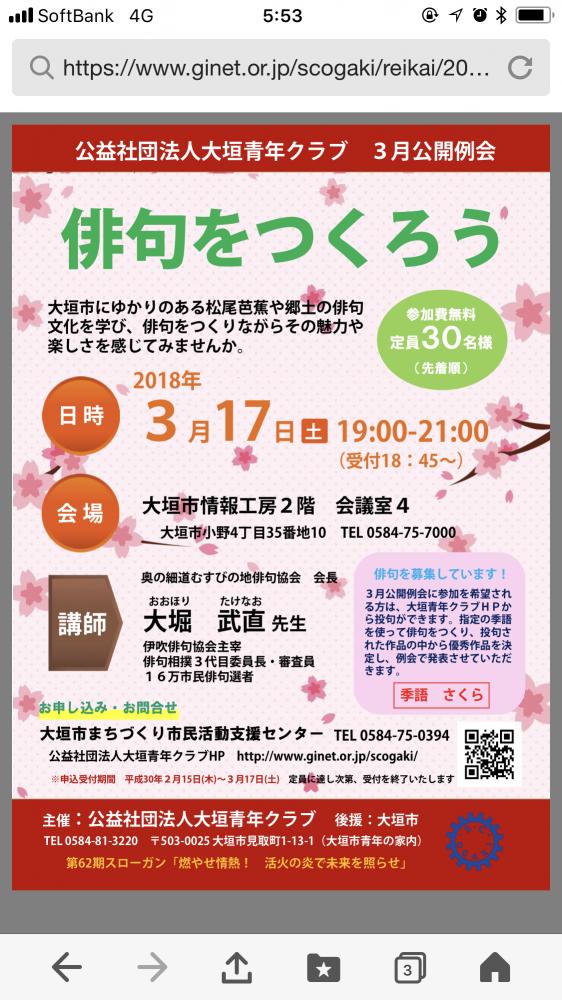 土曜日は、所属している青年クラブの公開例会でした(^-^)/ 今回の勉強会は、俳句の勉強会でした。