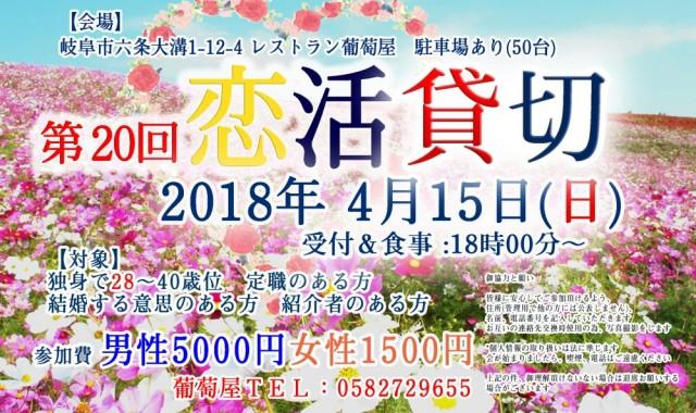 来月の4月も、 恋活パーティー 婚活パーティー 開催します(^-^)/ 毎回何組かのカップリングが誕生しています!! 出会いと別れの春、出会いに来ませんか!?