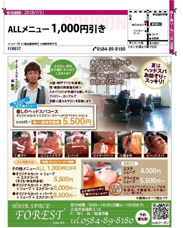 7月号の 大垣咲楽 岐阜咲楽 さんにも掲載させていただいております! お得なクーポン コースも沢山あるので見て下さいね(^-^)/ 7月のお休みは、2 3 9 16 23 30日になります。 ホットペッパー ホットペッパービューティーにも掲載されております(^-^)/
