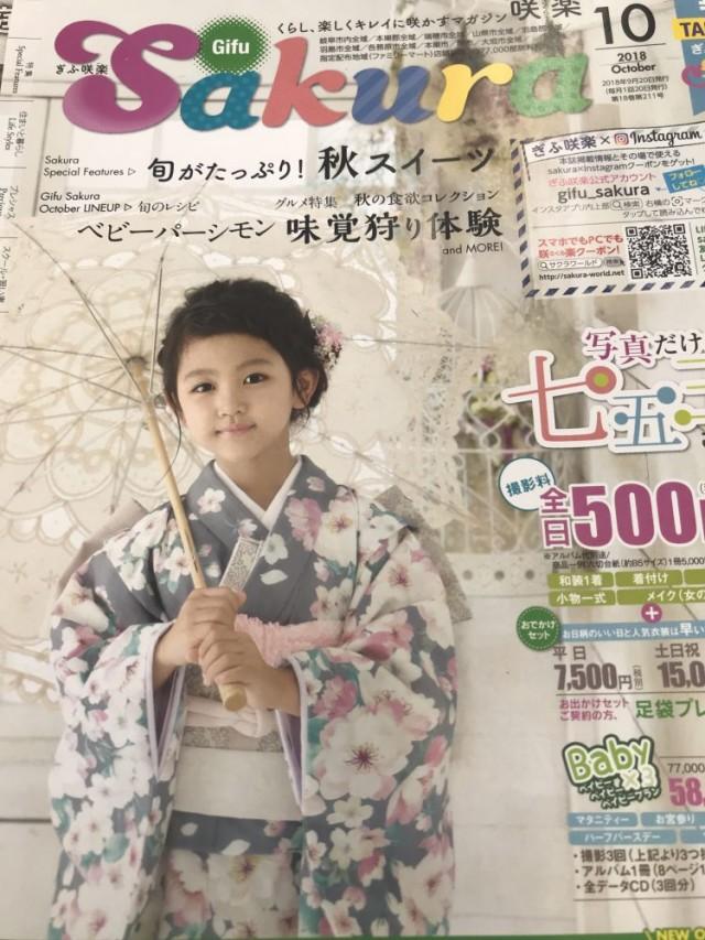 なんとこのパパさんの、娘さんが岐阜咲楽 さんの表紙モデルさんに(^-^)/