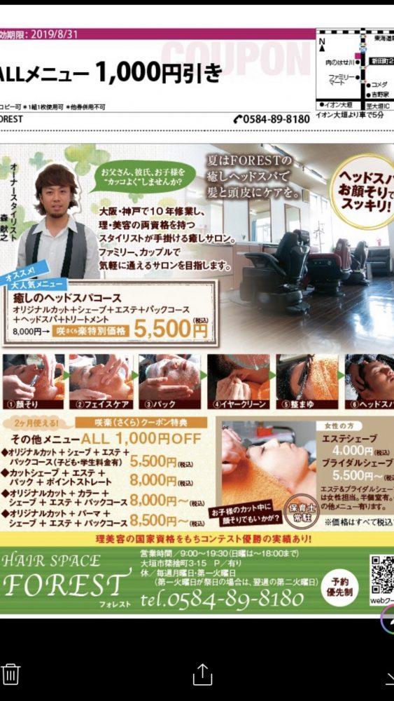 1 2月号も 大垣咲楽 岐阜咲楽 ホットペッパー ホットペッパービューティー さんに掲載させていただきてます!! 2月のお休みは  3 4 10 17 24日となっております。