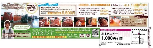 大垣の 咲楽さんには、18ページ にいつもと違う形で開催中です!