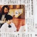 1月28日火曜の 中日新聞 岐阜近郊版に掲載して頂きました!!