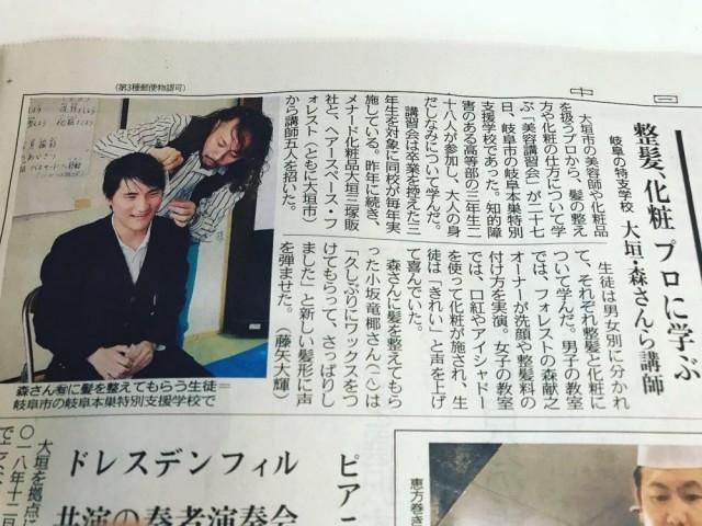 1月30日木曜日の 中日新聞西濃版 にも掲載して頂きました!!