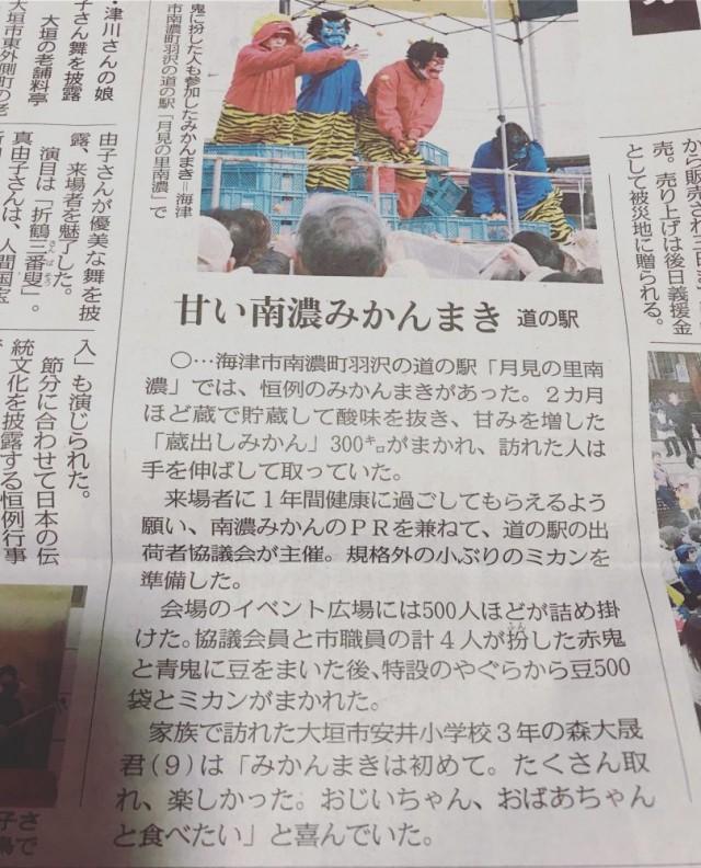 2週間連続で、中日新聞に掲載して頂きました! 息子の、インタビューと、僕の後頭部だけが!!