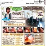 4月の大垣咲楽さんにも掲載させていただきました!!