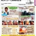 今月も 大垣咲楽 岐阜咲楽 ホットペッパービューティーさんに掲載させて頂いております!! 6月のお休みは、1 2 8 15 22 29日  となっておりますm(_ _)m