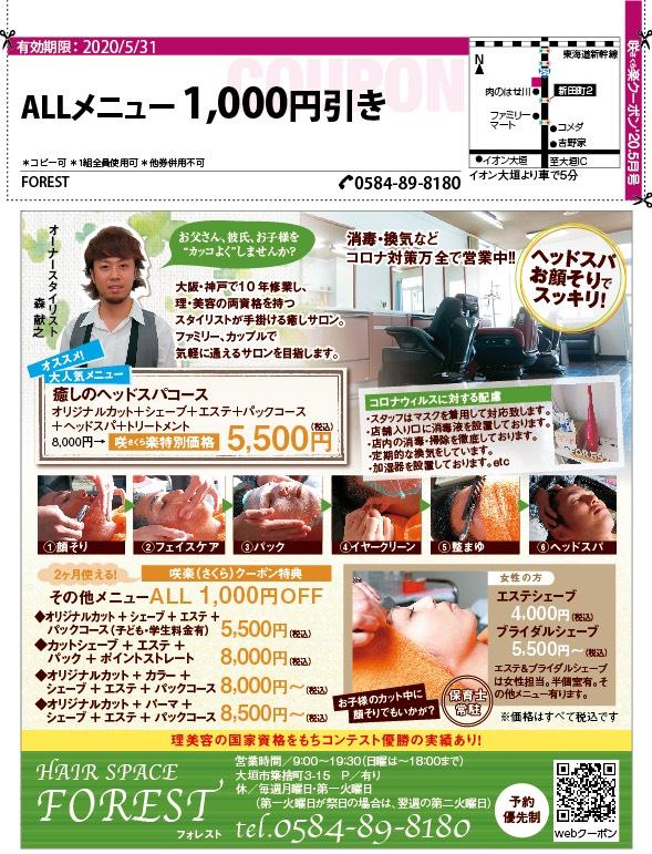 今月も 大垣咲楽 岐阜咲楽 ホットペッパービューティーさんに掲載させて頂いております!! 5月のお休みは、4 5 11 18 25 日  となっておりますm(_ _)m