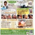 今月も、大垣咲楽 岐阜咲楽 さんに掲載されています! 12月のお休みは、7 8 14 21 28日となっております。 31日は、3時までの営業です。 お正月休みは、1〜5日までです。