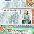 5月16日 日曜日に岐阜新聞に掲載して頂きました!! 2ページ目に大きく掲載して頂きました!