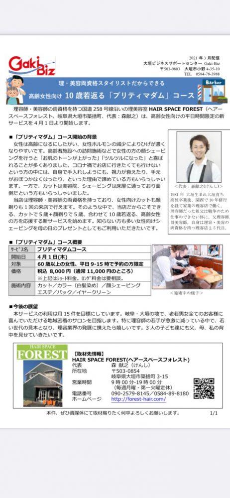 大垣ビジネス ガキビザさんにプレスリリースさせて頂きました!!